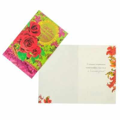 Открытка Арт и Дизайн 2886152 Открытка С Днём Рождения! цветы, узор