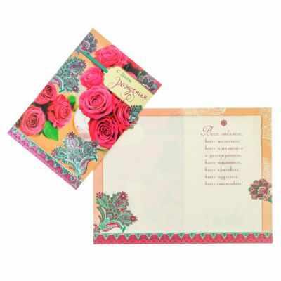 Открытка Арт и Дизайн 2886153 Открытка С Днём Рождения! розы, узор