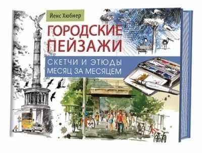 Книга Контэнт Городские пейзажи.Наброски и этюды месяц за месяцем. Альбом Йенс Хюбнер