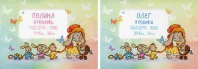 РК-521 Три сыночка и лапочка дочка (МП Студия) - Наборы для вышивания МП Студия