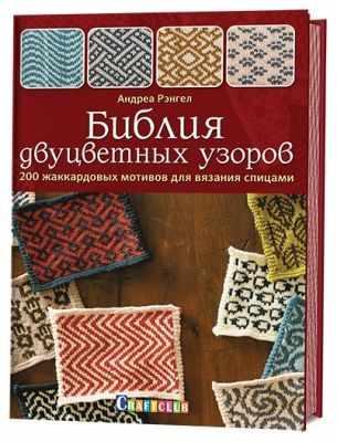 Книга Контэнт Библия двуцветных узоров. 200 жаккардовых мотивов для вязания спицами