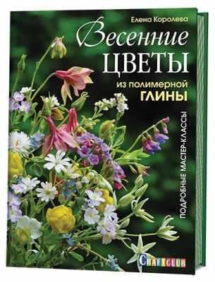Книга Контэнт Весенние цветы из полимерной глины. Подробные мастер-классы. Елена Королева