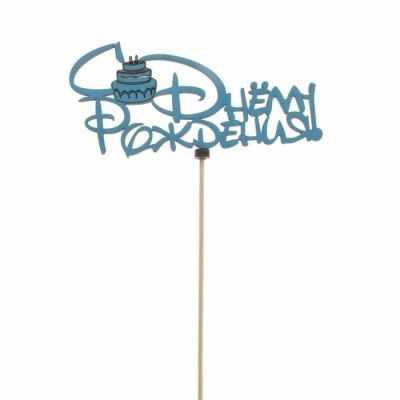 2682094 Топпер «С Днём рождения!», голубой