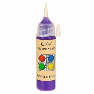 3113411 Краска акриловая 20мл для точечной росписи Пике DecArt Фиолетовая