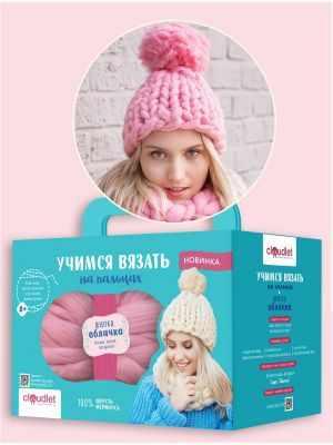 Набор для вязания шапка  Облачко , Set2/Светло-розовый - Наборы для вязания