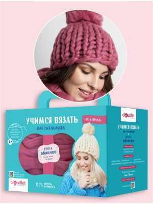 Набор для вязания шапка  Облачко , Set2/Грязно-розовый - Наборы для вязания
