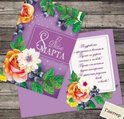 Открытка Дарите Счастье 2793507 Открытка 8 марта, цветочки, ягодки , глиттер открытка дарите счастье 1840069 открытка счастье есть