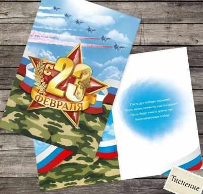 Открытка Дарите Счастье 2793516 Открытка 23 февраля, мирное небо, тиснение открытка дарите счастье 1840069 открытка счастье есть