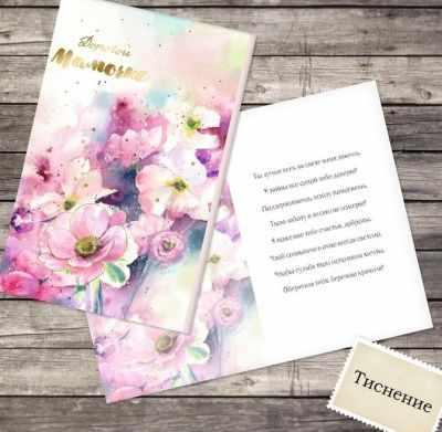 Открытка Дарите Счастье 2793580 Открытка Дорогой мамочке, тиснение, акварельное волшебство