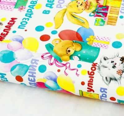 Бумага для упаковки подарков Дарите Счастье 3020894 упаковочная глянцева Желаем радости