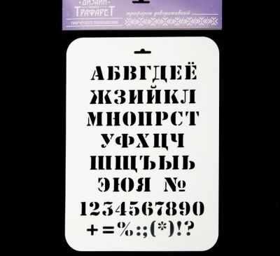 2099270 Трафарет пластик Алфавит классический