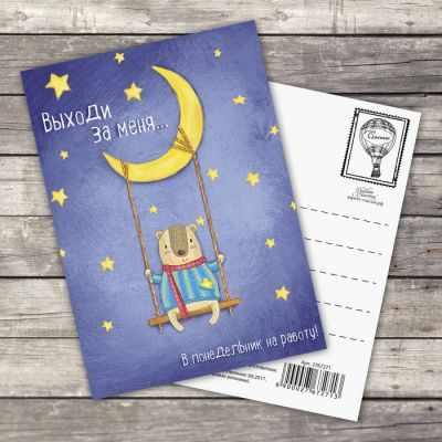 Открытка Дарите Счастье 2767271 Открытка на каждый день Выходи за меня открытка дарите счастье 1840069 открытка счастье есть