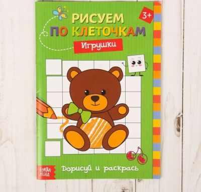 Набор для детского творчества БУКВА-ЛЕНД 3011693 Раскраска по клеточкам