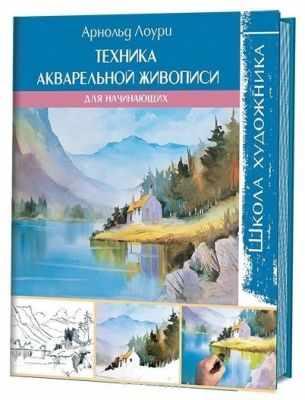 Книга Контэнт Школа художника: Техника акварельной живописи для начинающих Арнольд Лоури