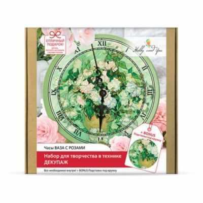 HY601033 Набор в технике декупаж Часы Ваза с розами