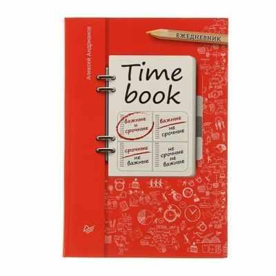 Книга Питер 1565506 TIMEBOOK (Ежедневник). Автор: Андрианов А.В.