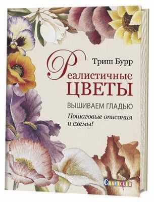 Книга Контэнт Реалистичные цветы. Вышиваем гладью. Пошаговые описания и схемы! Триш Бурр