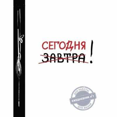 Книга Эксмо 2028802 Ежедневник №1,ч/б