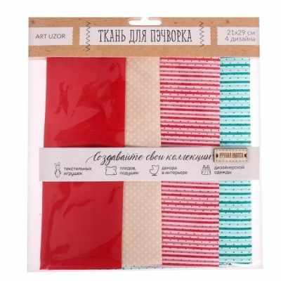 Ткань для скрапбукинга Арт Узор 2816511 Набор тканей