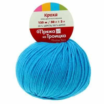 Пряжа Троицкая Пряжа Троицкая Кроха Цвет.0474 голубая бирюза
