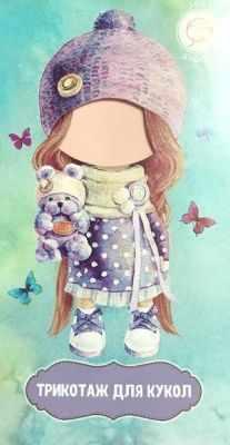 Заготовки и материалы для изготовления игрушки - 23751 Трикотаж Т5855 для куклы плотный (42 см*50 см)