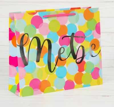 Подарочный конверт Дарите Счастье 2816437 Пакет ламинат вертикальный «Тебе», MS кашпо флористическое дарите счастье 4097700 голубой 15 х 21 х 30 см