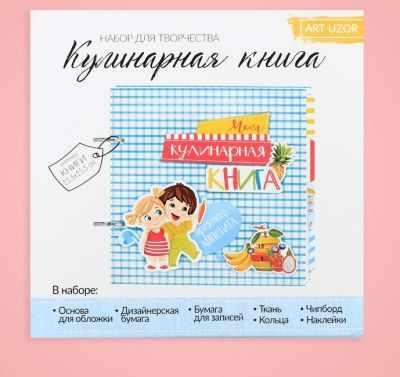 Наборы для скрапбукинга Арт Узор 2996905 Набор для создания кулинарной книги «Книга маленького поварёнка»