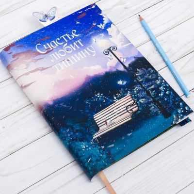 2966722 Обложка для книги с закладкой Звездное небо