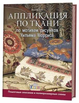 Книга Контэнт Аппликация по ткани по мотивам рисунков Уильяма Морриса. Пошаговые описания и полноразмерные схемы