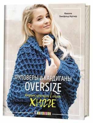 Книга Контэнт Пуловеры и кардиганы oversize. Вяжем крючком в стиле хюгге
