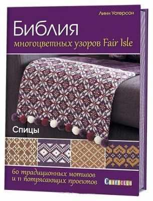 Книга Контэнт Библия многоцветных узоров Fair Isle. 60 традиционных мотивов и 11 потрясающих проектов. Спицы