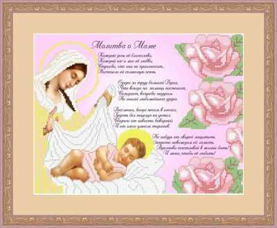 КАЮ1327 Молитва о матери
