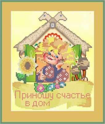 Основа для вышивания с нанесенным рисунком Матрёшкина КАЮ3050 Счастье в дом - схема для вышивания (Матрёшкина) основа для вышивания с нанесенным рисунком матрёшкина каю6016 лисичка