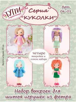 Набор для изготовления игрушки ТУТТИ 06-01 Ксюша, Герда, Покахонтас, Полли