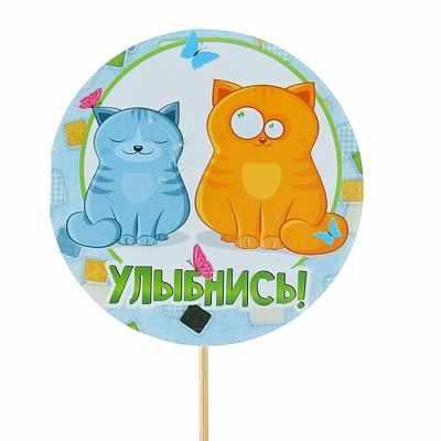"""2855843 Топпер - открытка """"Улыбнись!"""" коты"""