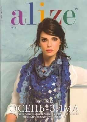 книга журнал alize 16 мастерская дизайна шарфы шапки Книга Журнал Alize №18 Осень-Зима 2014-2015