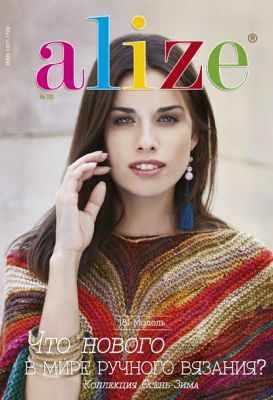 Книга - Журнал Alize №20 Что нового в мире ручного вязания. 181 модель