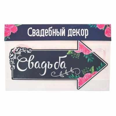 Товары для оформления празников - 2924302 Свадебная табличка «Свадьба»