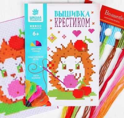 Набор для вышивания Школа талантов 2864789 Вышивка крестиком для детей