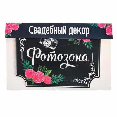 Товары для оформления празников - 2924299 Свадебная табличка «Фотозона»