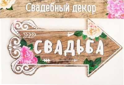 Товары для оформления празников - 2924300 Свадебная табличка «Свадьба»