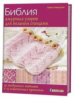 Книга Контэнт Библия ажурных узоров для вязания спицами: 35 воздушных мотивов и 13 изысканных проектов.