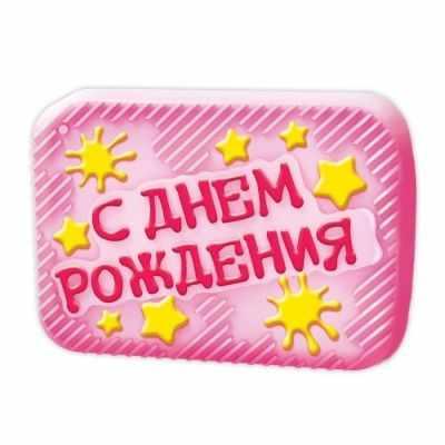 """1185363 Формочка для мыловарения """"С Днем Рождения"""""""