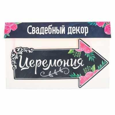 Товары для оформления празников - 2924301 Свадебная табличка «Церемония»