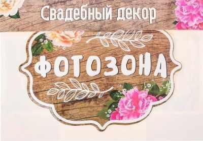 Товары для оформления празников - 2924298 Свадебная табличка «Фотозона»