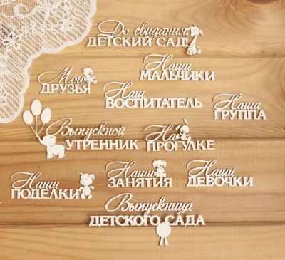 """арт.Д-358 Набор надписей """"Детский сад - Выпускница"""""""