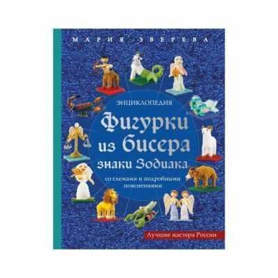 Книга Эксмо 3487372 ПИРукодел. Фигурки из бисера. Знаки Зодиака со схемами и подробными пояснениями