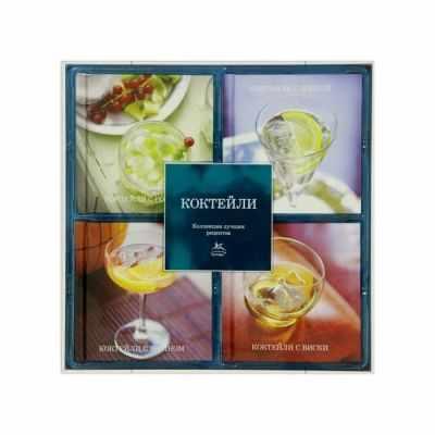 Книга Махаон 3499760 Коллекция лучших рецептов. Коктейли (набор из 4-х книг)