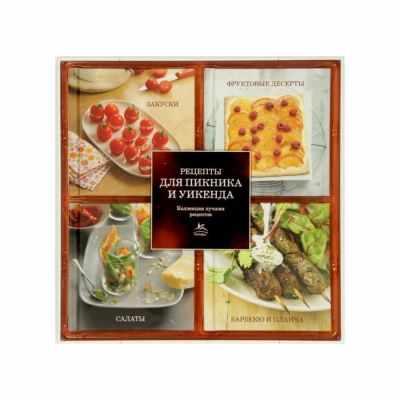 Книга Махаон 3499762 Коллекция лучших рецептов. Рецепты для пикника и уикенда (набор из 4-х книг)
