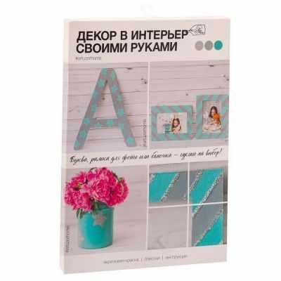 Наборы для скрапбукинга Арт Узор 2640227 Декор для фоторамок и интерьерных букв «Стильный дом»